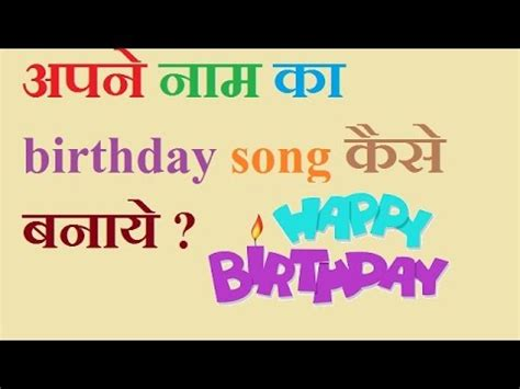 make personalized happy birthday song with your name