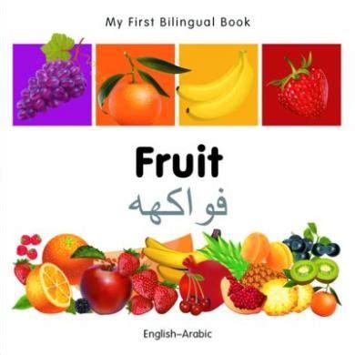 my bilingual bookã ã and edition books my bilingual book fruit arabic