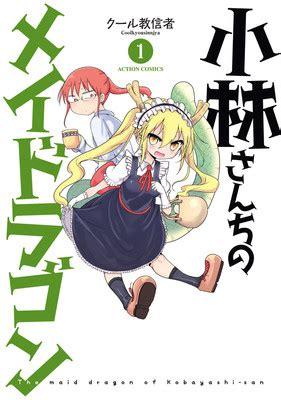 miss kobayashi s vol 2 vamos falar sobre kobayashi san no chi