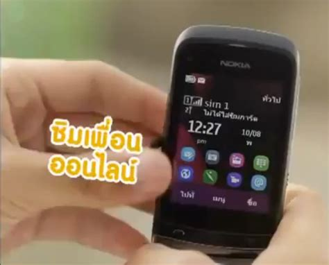nokia c2 watch themes weekend watch nokia c2 02 700 and c2 03 tv ads my