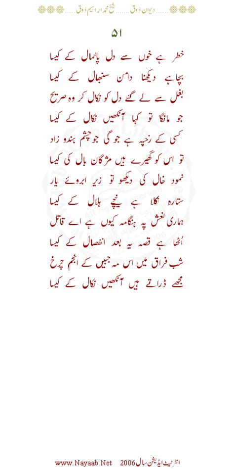 biography of muhammad ismail merthi in urdu urdu adab sheikh muhammad ibrahim zauq a bright star in