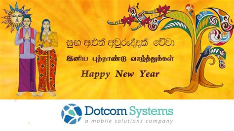 2018 new year wishes in sinhala 2018 sinhala tamil new year wishes