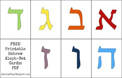 printable hebrew flash cards 551 best images about sunday school on pinterest old