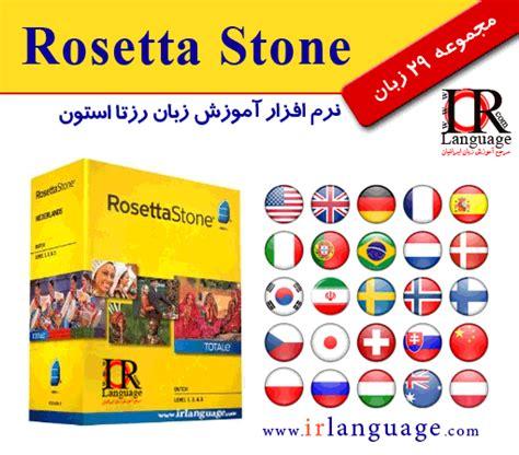 rosetta stone usa download zabane farsi baraye windows 8