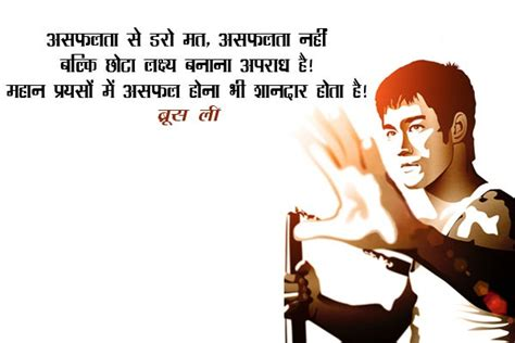 biography of bruce lee in hindi bruce lee famous quotes in hindi ब र स ल क अनम ल व च र