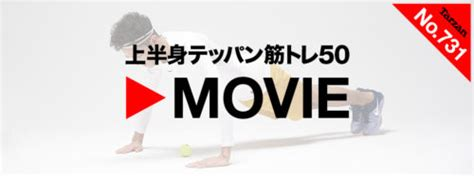 film tarzan x no sensor さや筋トレ48 撮影中のスペシャル動画を配信 special 今日トレ by tarzan マガジンハウス