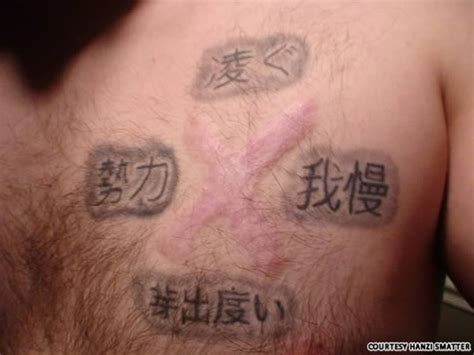 tattoo quotes gone wrong 12 badly translated tattoos oddee