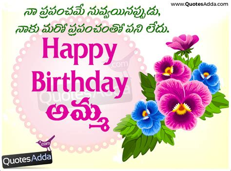 Happy Birthday Ma Am Quotes Telugu Birthday Greetings With Nice Quotes Images