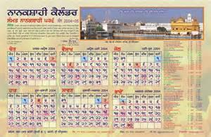 Calendar 2018 Holidays In Punjab Punjabi Calendar 2016 Calendar Template 2016