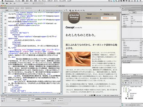 dreamweaver tutorial javascript サンプルで学ぶdreamweaver cs6 レスポンシブwebデザイン に挑戦してみよう 1 6