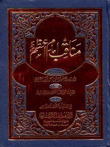 Alquran Muffasir al arba in al ashrafi urdu 163 10 44 madani propagation book shop