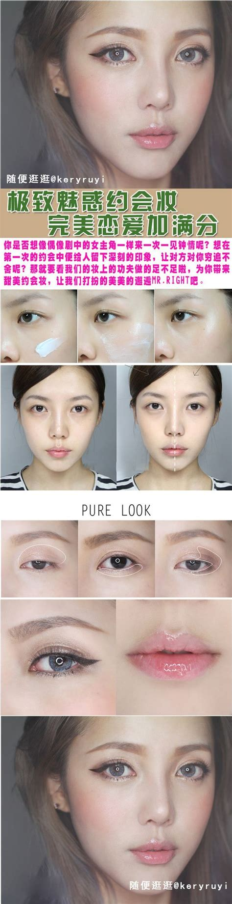 tutorial make up imut korea 132 best images about pony makeup on pinterest korean