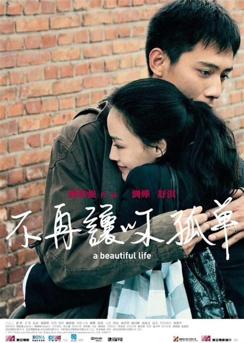 biography drama movies list shu qi 舒淇 movies actress taiwan filmography movie