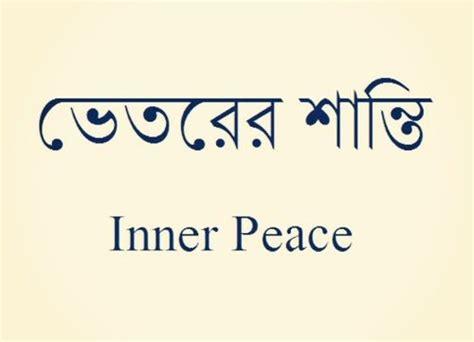 inner peace tattoo inner peace symbol www pixshark images galleries