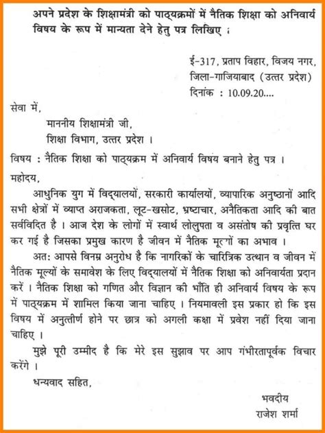 marathi application letter format sle bank application letter in marathi 28 images formal