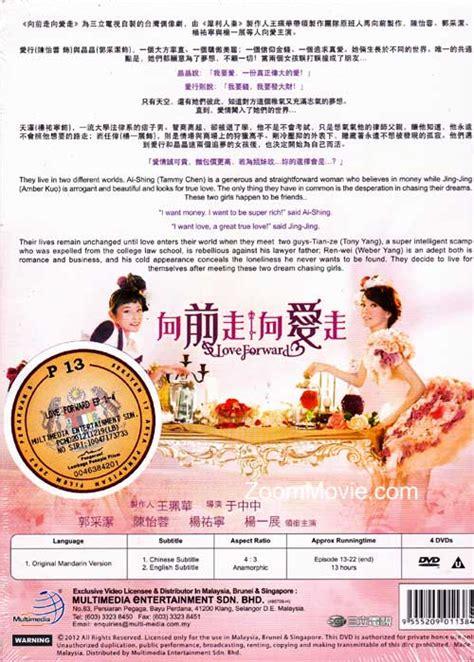 film mandarin love forward love forward box 2 dvd taiwan tv drama 2012 episode