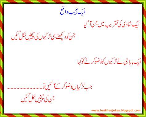 hot and funny sms in urdu urdu sexy jokes german milf pics