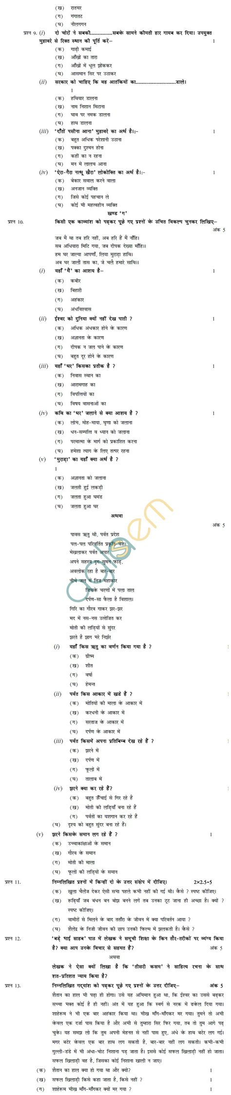 cbse board sle questions cbse papers cbse result cbse cbse sle papers for class 10 sa1 hindi course b 2014