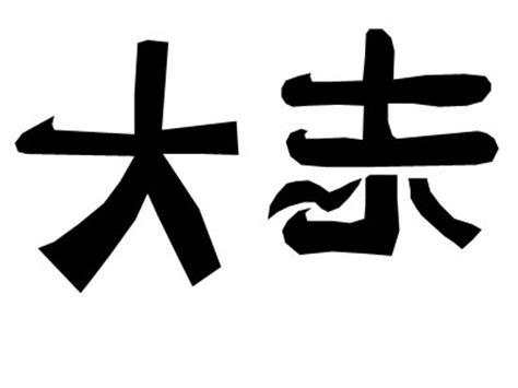 Imagenes Laras Japonesas   im 225 genes de letras japonesas im 225 genes