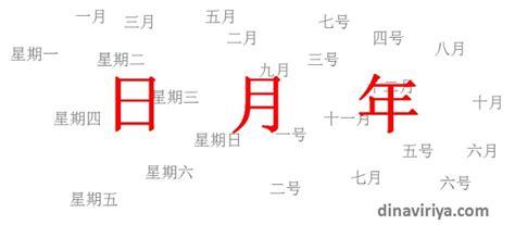1 Bulan Mandarin by Menyatakan Hari Tanggal Bulan Dan Tahun Dalam Bahasa