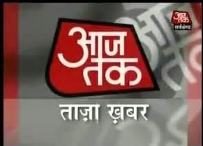 Hindi Tv News Live Aaj Tak » Home Design 2017