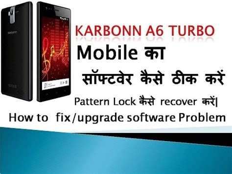 karbonn a6 pattern unlock youtube korben a6 turbo hard reset youtube