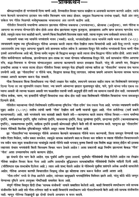 Importance Of Money Essay In Marathi by Essay On Reading Books In Marathi Term Paper Thesis Writing Service