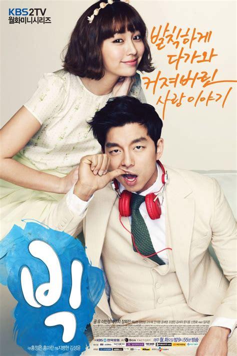 film giant korean big 빅 korean drama picture hancinema the korean