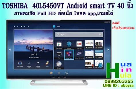 Smart Tv Toshiba Android toshiba 40l5450vt hd android smart tv ภาพคมช ด ฟ งก ช นเยอะ ราคาเบา ๆ hulashop