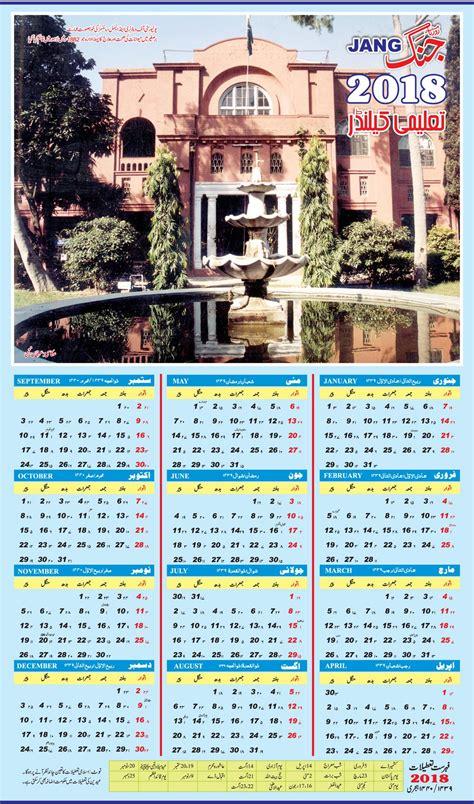 pakistan calendar 2018 holidays education islamic eid