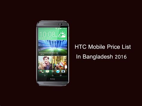 htc mobile price htc has reduced mobile price list in bangladesh 2016