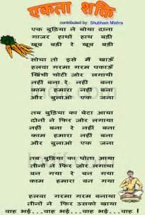 Vividhata Mein Ekta Essay In Gujarati by Ekta Shakti एकत शक त Poem Contibuted By Shubham Mishra