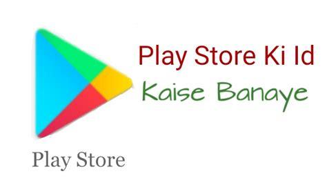 Play Store Ki Id Play Store Ki Id Kaise Banaye Puri Jankari Me