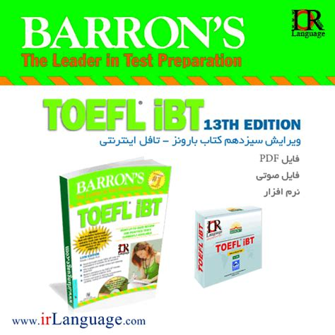 toefl ibt 12th edition cd ggetwhich