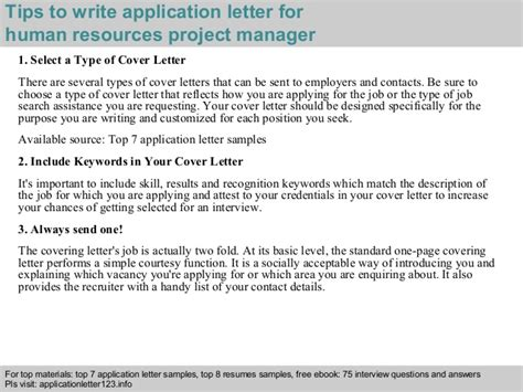 application letter for human resource officer human resources project manager application letter