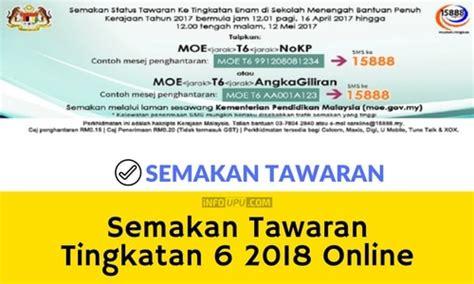 semakan tawaran kemasukan ke tingkatan 6 bawah tahun 2016 lower sixth intake myschoolchildren com semakan tawaran tingkatan 6 2018 online sms info upu