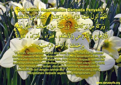 doa mohon kesembuhan daripada penyakit khirjoe s