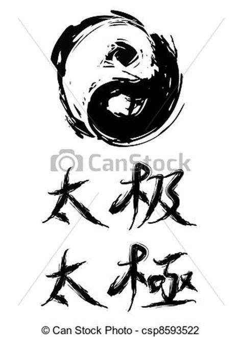 vector illustration of taiji or tai chi yin yang symbol