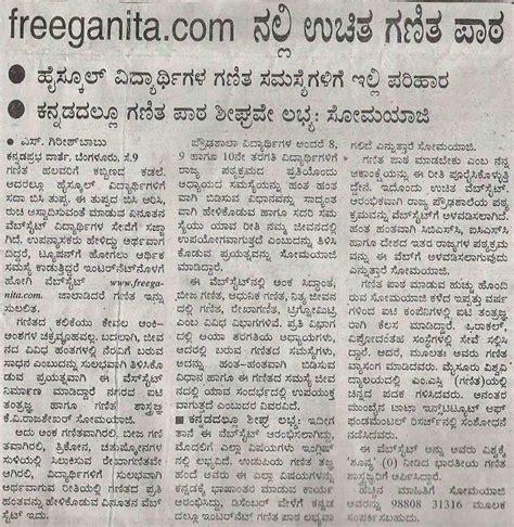 in kannada with pictures pdf basavanna vachanagalu in kannada pdf seterms