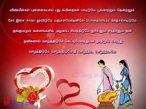 wedding wishes poem in tamil marriage day wishes images in tamil tamil killinglines