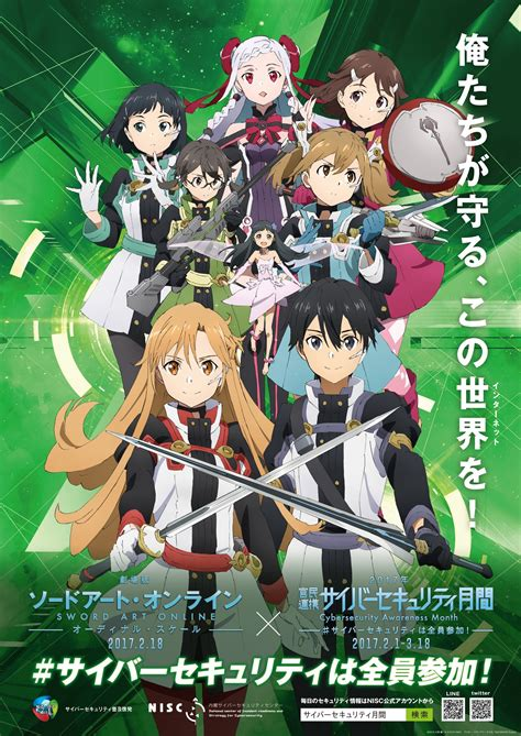 V Anime Names by 劇場版 ソードアート オンライン オーディナル スケール と 内閣サイバーセキュリティセンターがタイアップ