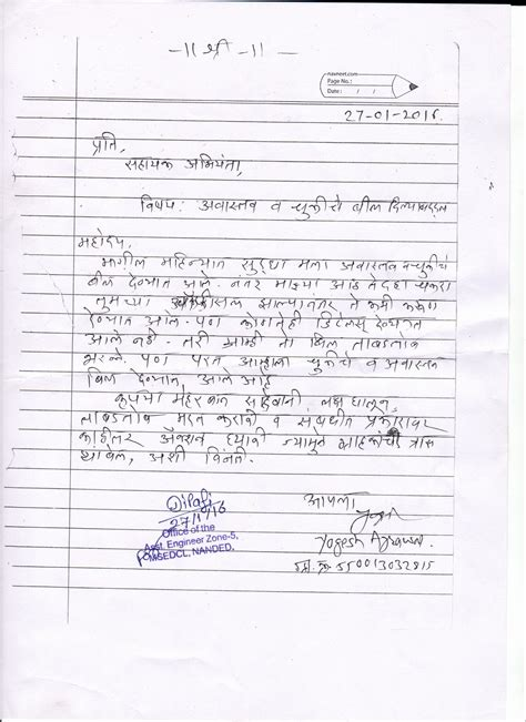 Complaint Letter Mseb Excess Bill Mahadiscom Mseb Msedcl Repeatedly Wrong And Excess Electricity Bill