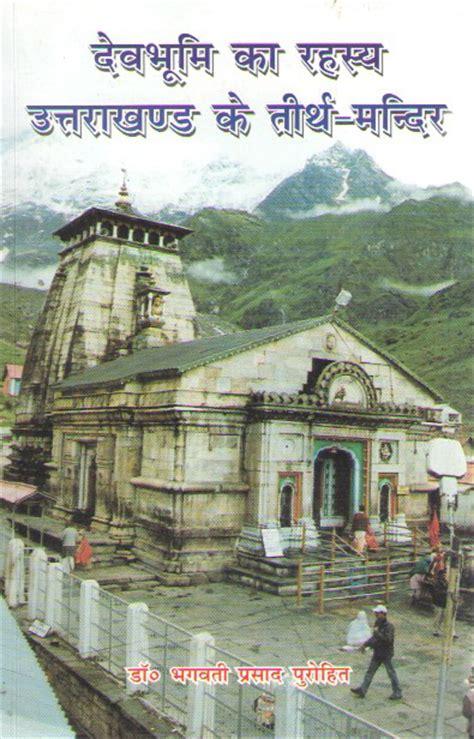 Uttarakhand Search Uttarakhand Ke Tirth Mandir Devbhoomi Ka Rahasya Uttarakhand Ke Tirth Mandir