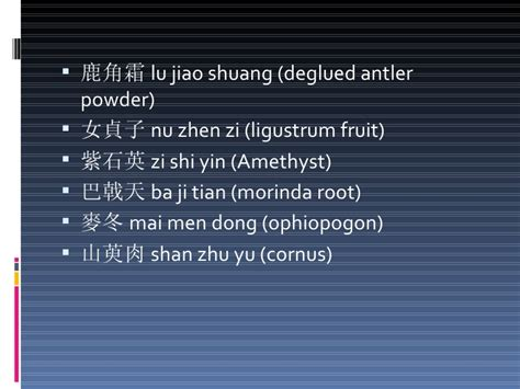 Cd Jiang Nan Si Zhu Instrument 參 考 方 prof hai fong wu presentation