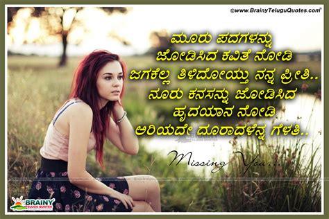 best new kavanagal kannad full hd lmages www com love feeling latest kannada quotes hd wallpapers