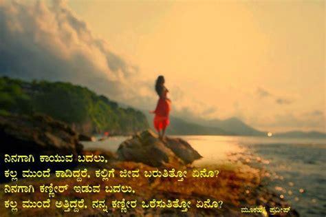 kavithegalu kannada photos kannada daily good thoughts images quotes adda com