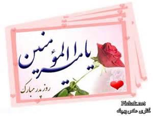 Image result for روز پدر تصاوير