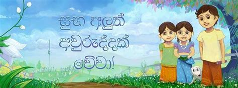 2018 new year wishes in sinhala happy new year 2018 in sinhala new year messages wishes quotes in sinhala language happy