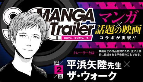 film the walk adalah the walk menjadi manga trailer ke 2 jump square wikiba asia