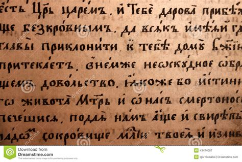 Closing Letter Russian Ancient Manuscript Cyrillic Stock Photo Image 43474087